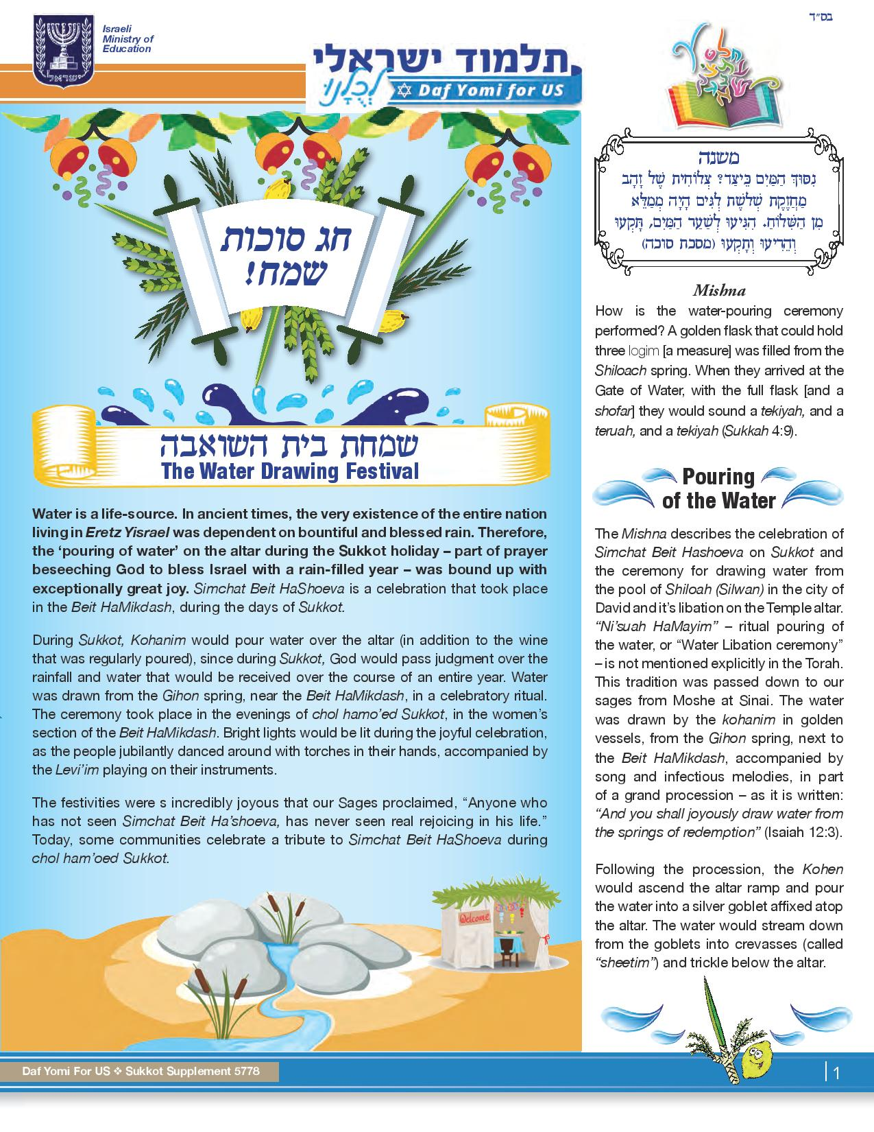 Talmud Yisraeli for Sukkot